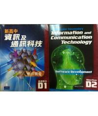 新高中資訊及通訊科技D1