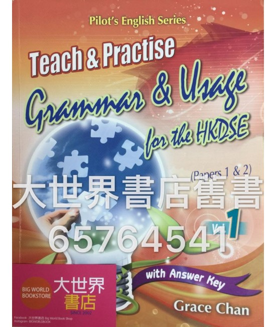 Teach & Practise – Grammar & Usage for the HKDSE  Vol. 1(Papers 1, 2) (2016 Ed)