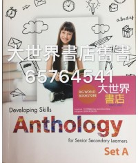 Developing Skills - Anthology Set A(2014)