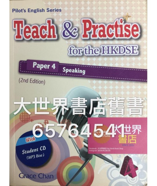 Teach & Practise for the HKDSE – Paper 4 Speaking [4] (2rd Ed.)2013