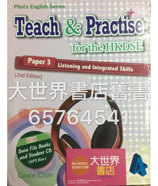 Teach & Practise for the HKDSE – Paper 3 Listening and Integrated Skills[4] (2rd Ed.)2013