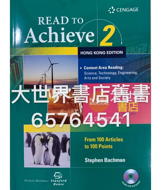 Read to Achieve 2, Hong Kong Edition (with Audio CD)(2017)