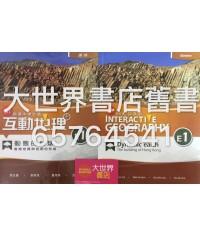 香港中學文憑 新互動地理 E1 香港地質與地貌的形成  (選修部分)2014