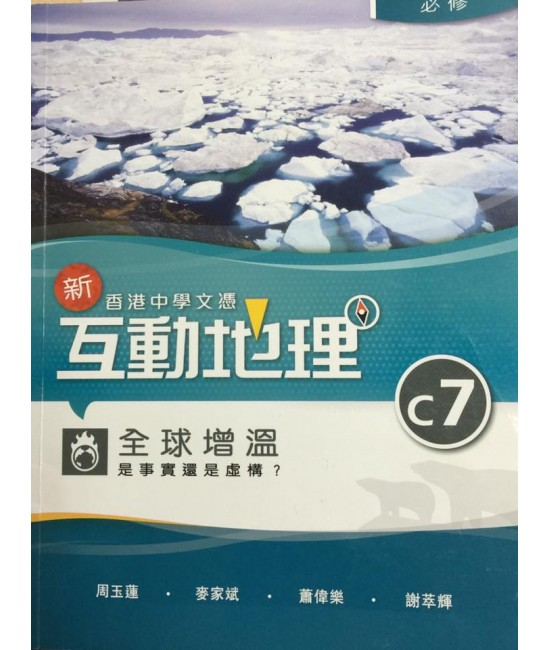 HKDSE New Interactive Geography C7 Global warming - Is it fact or fiction? (Compulsory Part)