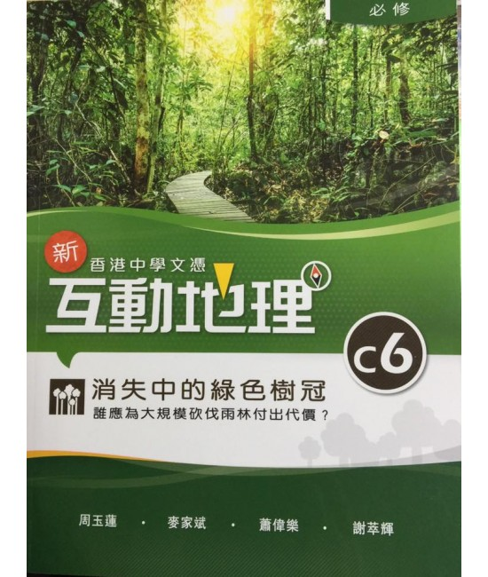 HKDSE New Interactive Geography C6 Disappearing green canopy - Who should pay for the massive deforestation in rainforest regions(Compulsory Part)
