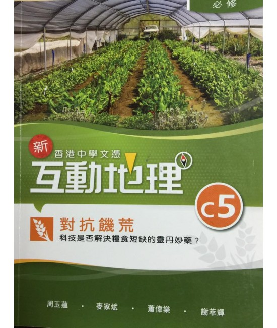HKDSE New Interactive Geography C5 Combating famine - Is technology a panacea for food shortage (Compulsory Part)
