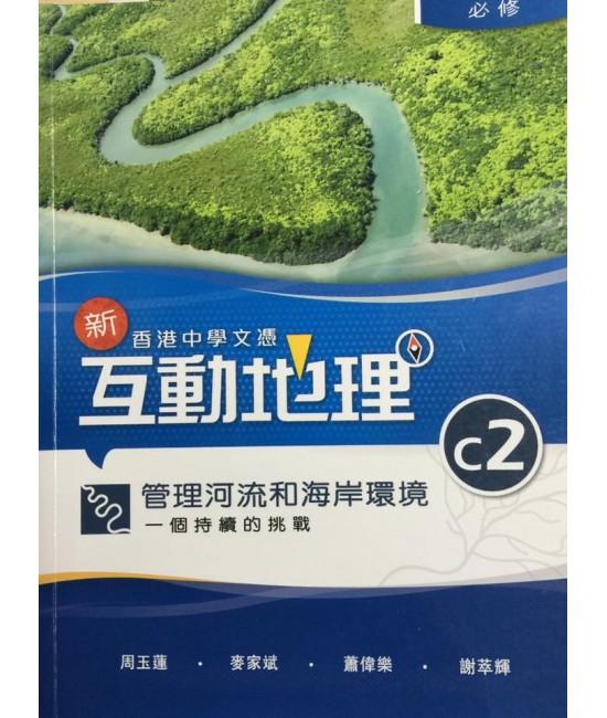 HKDSE New Interactive Geography C2 Managing river and coastal environments - A continuing challenge (Compulsory Part)