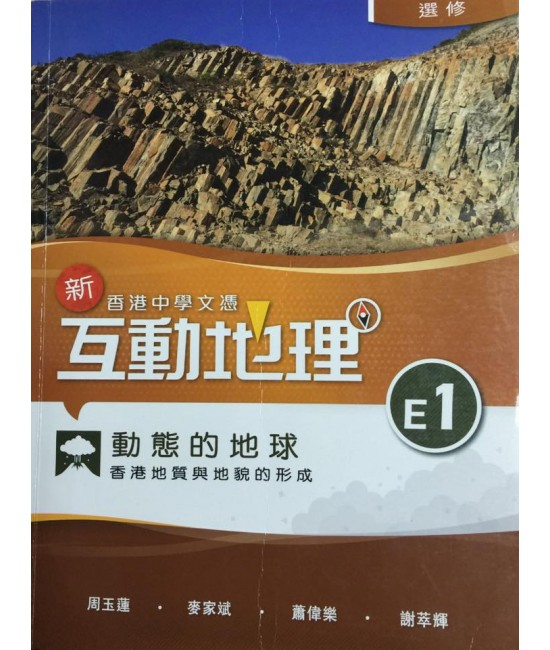 HKDSE New Interactive Geography E1 Dynamic earth: The building of Hong Kong (Elective Part)