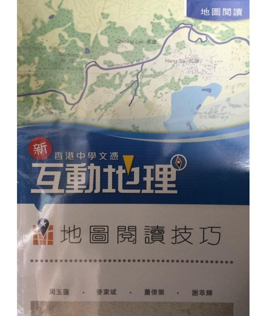 HKDSE New Interactive Geography Map reading skills