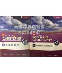 香港中學文憑 新互動地理 E2:天氣與氣候  (選修部分)2014