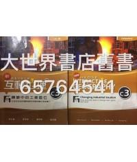 香港中學文憑 新互動地理 C3 轉變中的工業區位—它如何及為何隨時間和空間的變化而改變? (必修部分)2014