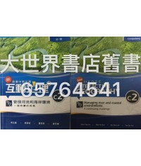 香港中學文憑 新互動地理 C2 管理河流和海岸環境:一個持續的挑戰 (必修部分)2014
