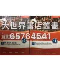 香港中學文憑 新互動地理 C1 機會與風險—居住在災害頻生的地區是否明智之舉? (必修部分)2014