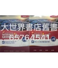 香港中學文憑 新互動地理 E4 珠江三角洲區域研習 (選修部分)2014