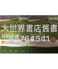 香港中學文憑 新互動地理 C5 對抗饑荒-科技是否解決糧食短缺的靈丹妙藥 (必修部分)2014