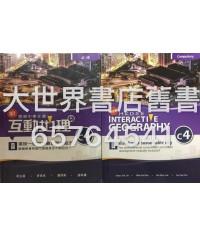 香港中學文憑 新互動地理 C4 建設一個可持續發展的城市—環境保育與城市發展是否不能並存? (必修部分)2014