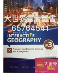 香港中學文憑 新互動地理 E3:運輸發展、規劃與管理  (選修部分)2014