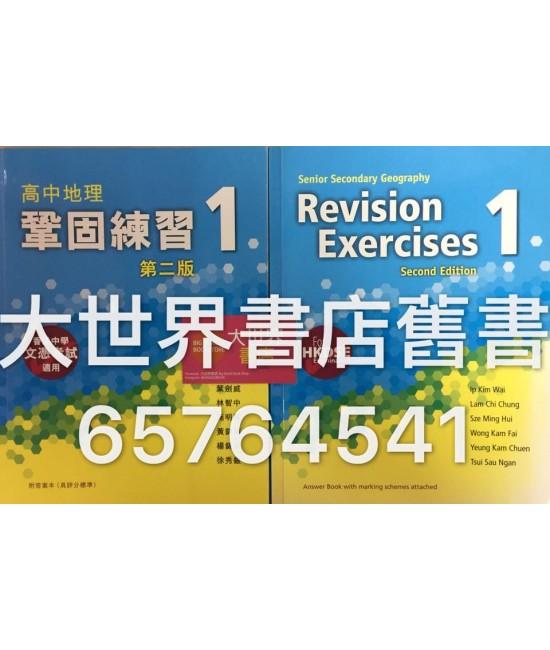 高中地理鞏固練習(第一冊)(第二版) 2015