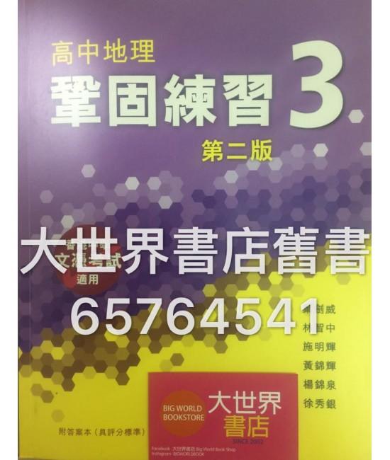 高中地理鞏固練習(第三冊)(第二版)2015