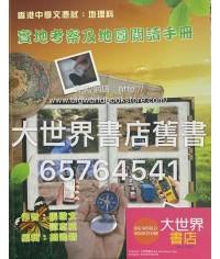 香港中學文憑試:地理科 ― 實地考察及地圖閱讀手冊 2017
