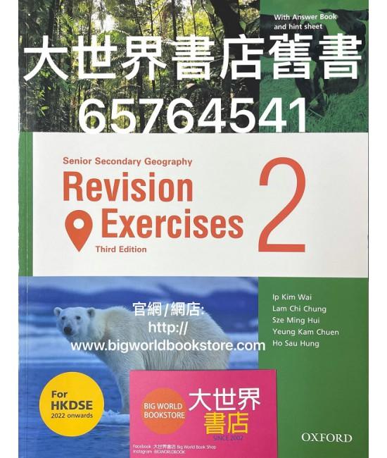 高中地理鞏固練習(第二冊)(第三版) 2020