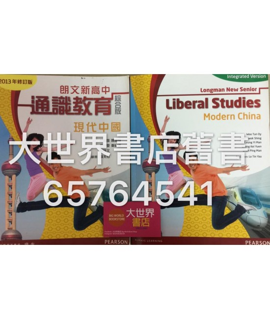 朗文新高中通識教育現代中國(2013綜合版)