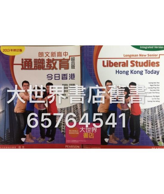 朗文新高中通識教育今日香港(2013綜合版)