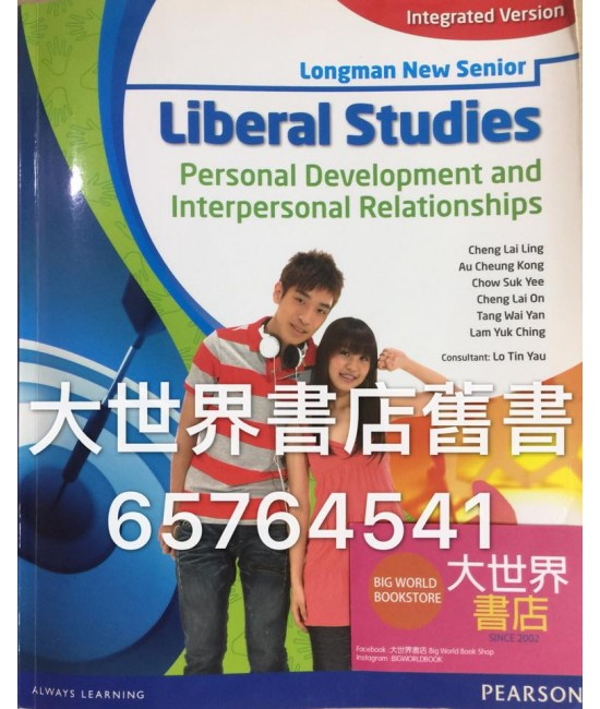 Longman New Senior Liberal Studies(Personal Development and Interpersonal Relationships) (Integrated Version)2013