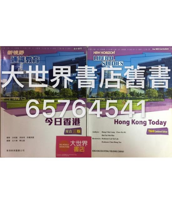 新視野通識教育今日香港(綜合三版) (2016年版)