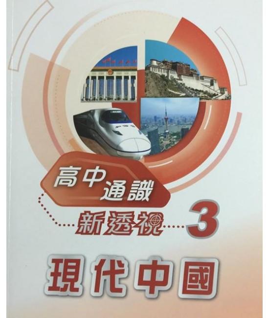 Liberal Studies Explorer  Senior Forms 3 Modern China