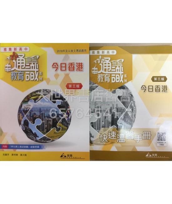 雅集新高中通識教育系列單元二今日香港 (第三版) (2016年版)