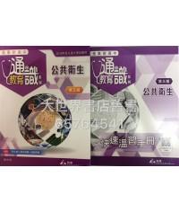 雅集新高中通識教育系列單元五公共衛生 (第三版) (2016年版)