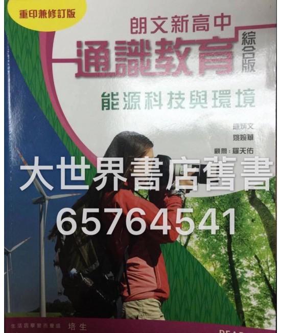 朗文新高中通識教育能源科技與環境 (綜合版)(2014 重印兼修訂)