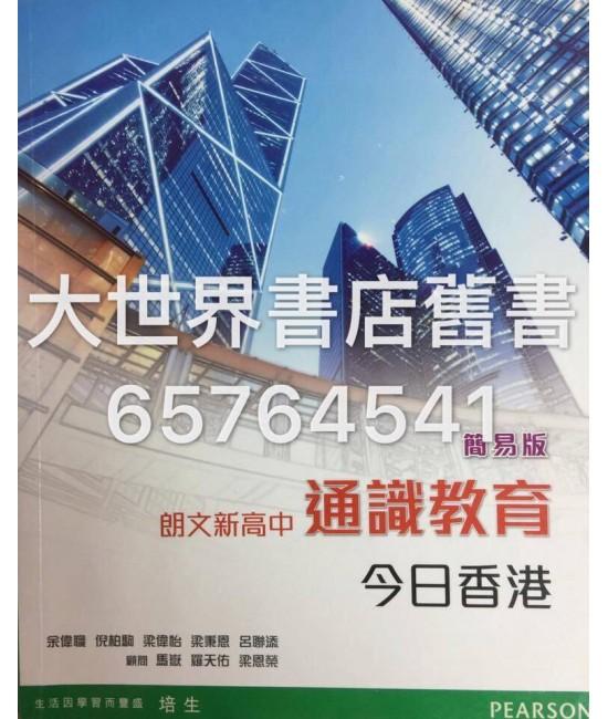 朗文新高中通識教育今日香港(2015簡易版)