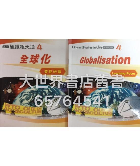高中通識新天地-要點研習 4 全球化