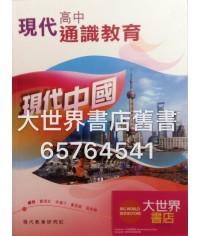 現代高中通識教育 現代中國(2016年版)