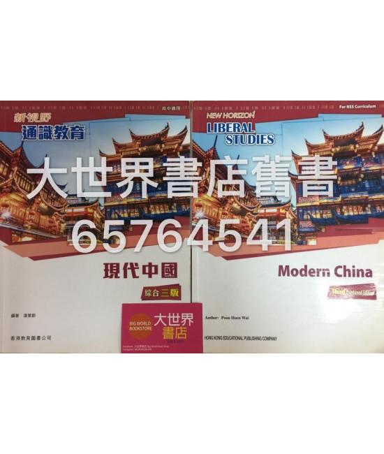 新視野通識教育現代中國 (綜合三版)(2016年版)