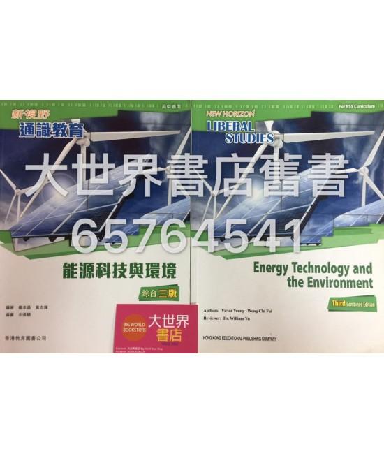新視野通識教育能源科技與環境 (綜合三版)(2016年版)