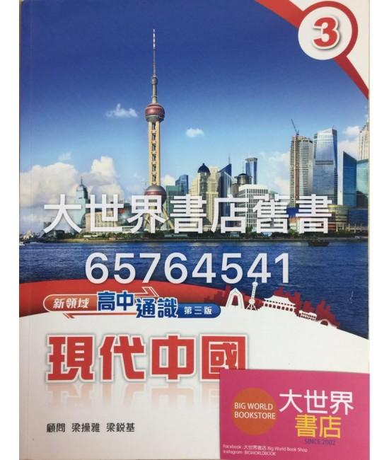 高中通識新領域 3 現代中國(第三版)(2016年版)