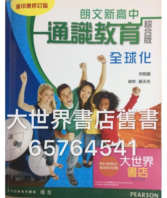 朗文新高中通識教育全球化(2014 重印兼修訂)