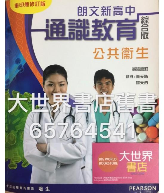 朗文新高中通識教育公共衞生(2014重印兼修訂)