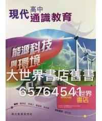 現代高中通識教育 能源科技與環境(2016年版)