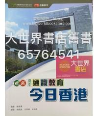 明名高中通識教育2:今日香港 2018