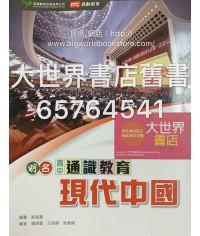 明名高中通識教育3:現代中國2018