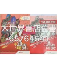 雅集新高中通識教育系列單元三現代中國 (第四版) (2018年版)