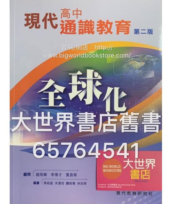 現代高中通識教育(第二版) 全球化(2018年版)