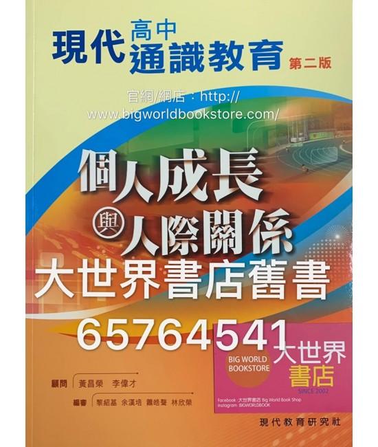 現代高中通識教育(第二版) 個人成長與人際關係(2018年版)
