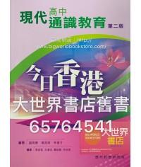 現代高中通識教育(第二版) 今日香港(2018年版)