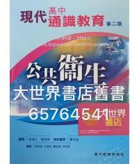 現代高中通識教育(第二版)公共衞生(2018年版)