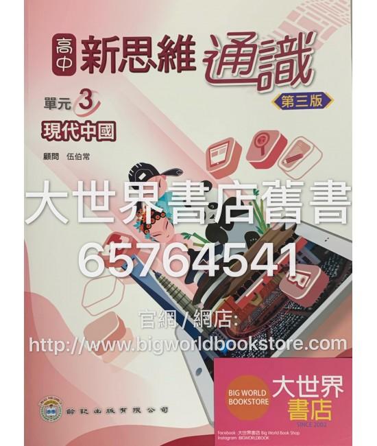 高中新思維通識 現代中國(第三版)(2019年版)